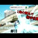 【War Friends】#11 顔を出す一瞬を逃すな!![ゲーム実況byやわやわ]