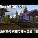 無人島にある別荘で悠々自適に暮らす 【 My Summer Car 実況 #26 】[ゲーム実況byアフロマスク]