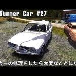 自作カーの修理をしたら大変なことになった 【 My Summer Car 実況 #27 】[ゲーム実況byアフロマスク]