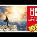 【Nintendo Switch】 ゼルダの伝説 ブレス オブ ザ ワイルドを攻略【任天堂スイッチ】[ゲーム実況by茶々茶]