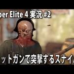 ショットガンで突撃するスナイパー 【 Sniper Elite 4 実況 #2 】[ゲーム実況byアフロマスク]