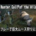 協力プレーで巨大ムース狩りに挑戦 【 The Hunter Call of the Wild 実況 #7 】[ゲーム実況byアフロマスク]