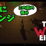 狼男にリベンジ! 雪山で遭難した #12【ゲーム実況】ワイルドエイト The Wild Eight[ゲーム実況by島津の鉄砲兵]