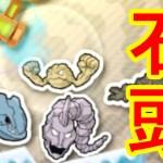 【4/20】石頭で跳ね返される!? 3DS UFOキャッチャー バッジとれーるセンター実況 スプラギア練習台・イワークハンマー台[ゲーム実況bygames tuthinoko]