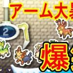【4/22】爆笑!アームが最大級に壊れる 3DS UFOキャッチャー バッジとれーるセンター実況 エーフィ練習台・ムーランド台[ゲーム実況bygames tuthinoko]