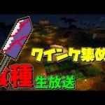 [マインクラフト] 東京喰種の世界で… #5 [マイクラ実況][ゲーム実況byねが]
