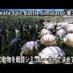最強の動物を戦闘シミュレーターで決めてみた 【 Ultimate Epic Battle Simulator 実況 #4 】[ゲーム実況byアフロマスク]