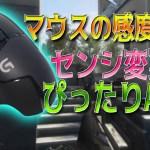 【CoDBO2】マウスの感度センシに関して話つつプレイ!!【柊みゅうの実況】[ゲーム実況by柊みゅう]