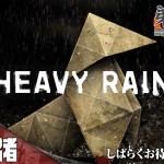 【ホラー】弟者の「HEAVY RAIN 心の軋むとき」【2BRO.】[ゲーム実況by兄者弟者]