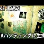 【ネタバレ・ヒント禁止】 UMAハンティングに生挑戦 【 RAKE 生放送 】[ゲーム実況byアフロマスク]