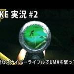 高性能なスナイパーライフルでUMAを撃ってみた 【 RAKE 実況 #2 】[ゲーム実況byアフロマスク]