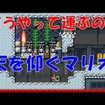 マリオメーカー #11 どうやってボム兵運ぶんだ…天を仰ぐマリオ Sho実況 SUPER MARIO MAKER マリメ[ゲーム実況byNemogamevideo]