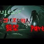【ホラー】Outlast2 アウトラスト2を一挙実況!【Part2】[ゲーム実況byMomotaro・m・channel]