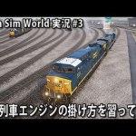 貨物列車エンジンの掛け方を習ってみた 【 Train Sim World 実況 #3 】[ゲーム実況byアフロマスク]
