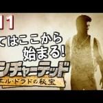【アンチャーテッド1 】エル・ドラドの秘宝【PS4】#11 Uncharted実況![ゲーム実況byカーソンLee]