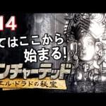 【アンチャーテッド1 】エル・ドラドの秘宝【PS4】#14 Uncharted実況![ゲーム実況byカーソンLee]