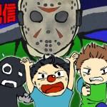 【13日の金曜日】ジェイソンを倒したいぞ!!!Friday the 13th: The Game【あくまで個人戦】[ゲーム実況byさかなgame&何か]