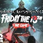 #1【ホラー】弟者,おついちの「Friday the 13th: The Game」【2BRO.】[ゲーム実況by兄者弟者]
