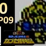 #30 撹乱作戦 MAP09 SDガンダム ガチャポン戦士2 全30MAPでシャアと戦う!! ファミコン レトロゲーム実況 【たぶやん】[ゲーム実況byたぶやんのレトロゲーム実況]