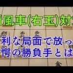 【棋譜並べ43】右玉ブーム到来!!?『▲中村修九段 VS △中田宏樹八段』【2017/6/5】[ゲーム実況by将棋実況チャンネル【クロノ】]