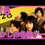 【懐かしの名作ゲーム 】#6 428 ~封鎖された渋谷で~ 【アフレコ実況】[ゲーム実況byオーメンズ11ゲームch]