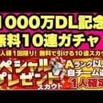 【プロスピA】1000万DLキター!!まずはスペシャルプレゼントスカウトを10連!【プロ野球スピリッツA】#353[ゲーム実況byAKI]