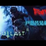【ホラー】Outlast2 アウトラスト2を一挙実況!【Part9】[ゲーム実況byMomotaro・m・channel]