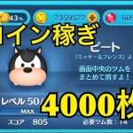 ツムツム ピート sl6 5→4のみ 素コイン4000枚[ゲーム実況byツムch akn.]