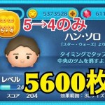 ツムツム ハン・ソロ sl6 5→4のみ 5600枚[ゲーム実況byツムch akn.]