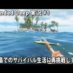 無人島でのサバイバル生活に再挑戦してみた 【 Stranded Deep 実況 #1】[ゲーム実況byアフロマスク]