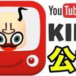 YouTube Kids(ユーチューブキッズ)に認められた男 【マリオカート8 デラックス #10】[ゲーム実況byキヨ。]