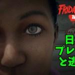 【13日の金曜日】日本プレイヤーと逃げる #92【ゲーム実況】Friday the 13th The Game[ゲーム実況by島津の鉄砲兵]