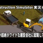 素人が超絶ホワイトな建設会社に就職してみた 【 Construction Simulator 実況 #1 】[ゲーム実況byアフロマスク]