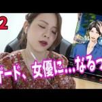 [♯2]フェイク 〜ハザード…女優にっ、なる!!!〜[ゲーム実況bySekine Risa Hazard ]