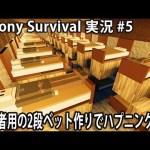 労働者用の2段ベット作りでハプニング発生 【 Colony Survival 実況 #5 】[ゲーム実況byアフロマスク]