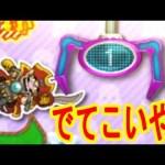 【7/24】剣を押して穴から出す!3DS UFOキャッチャー バッジとれーるセンター実況 ビリジオン台・だるめし台[ゲーム実況bygames tuthinoko]