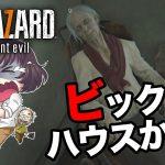【BIOHAZARD7 resident evil】#5 何してんの…お婆ちゃん?【ホラー】[ゲーム実況by吟醸姉妹のゲーム実況]