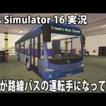 素人が路線バスの運転手になってみた 【 Bus Simulator 16 実況 】[ゲーム実況byアフロマスク]