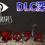 #終【衝撃のラスト…!】「DLC The Depths -深淵-(LITTLE NIGHTMARES -リトルナイトメア-)」実況プレイ[ゲーム実況byBelle]