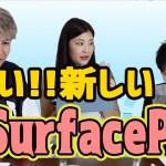 仕事にも遊びにも!!すごいぞSurface Pro!!【茸とJOYのマイン・クライム#85】7/14[ゲーム実況by茸]