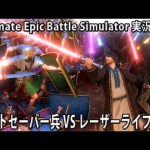 ライトセーバー兵 VS レーザーライフル兵 【 Ultimate Epic Battle Simulator 実況 #14 】[ゲーム実況byアフロマスク]