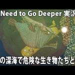 未知の深海で危険な生き物たちと遭遇 【 We Need to Go Deeper 実況 #5 】[ゲーム実況byアフロマスク]