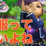 ドラゴンクエスト11(3DS)メダ女の制服でセクシービーム発動! #21 – すずきたかまさのドラクエ実況[ゲーム実況byすずきたかまさのゲーム実況]