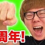 ヒカキンゲームズ4周年!そして今後のこと[ゲーム実況byHikakinGames