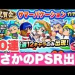 【パワプロアプリ】PSR出現!サマーバケーションガチャ30連!【パワプロガチャ】[ゲーム実況byAKI]