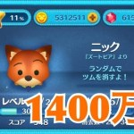 ツムツム ニック sl6 1400万[ゲーム実況byツムch akn.]