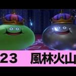 【ドラクエ11(DQ11)】#23 ネタバレ厳禁!!火山へ!!【実況】[ゲーム実況byオーメンズ11ゲームch]