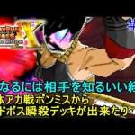 ドラゴンボールヒーローズ アルティメットミッションX #52 シャンパ編クリア出来るようになると簡単なステージはこうなる kazuboのゲーム実況[ゲーム実況bykazubo ゲーム攻略チャンネル]