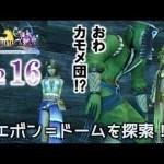 #16【PS4 FINAL FANTASY Ⅹ-2 HDRemaster】前作から2年後の世界を楽しんでプレイしていきます!【初見実況】[ゲーム実況byみぃちゃんのゲーム実況ちゃんねる。]