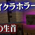 【マインクラフト】過去最大級の叫び!謎の生首!【ホラー】[ゲーム実況byぺいんとチャンネルゥ]
